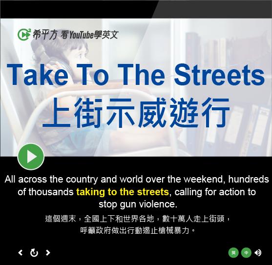 「上街示威遊行」- Take To The Streets