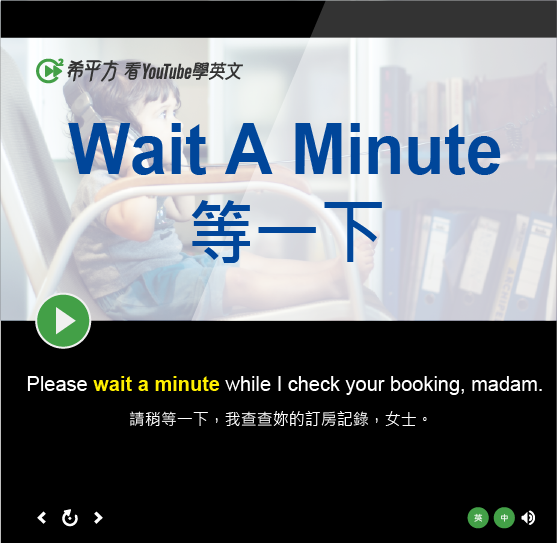 「等一下」- Wait A Minute