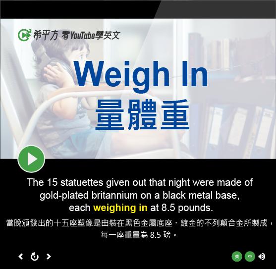 「量體重」- Weigh In