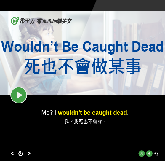 「死也不會做某事」- Wouldn't Be Caught Dead
