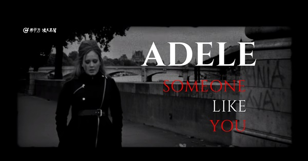 【聽歌學英文】Adele--Someone Like You