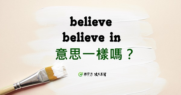 【老師救救我】believe 和 believe in 哪裡不一樣?