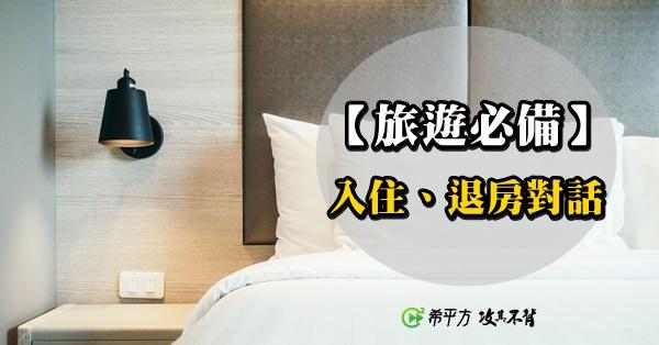 【旅遊必備】飯店入住、退房英語對話