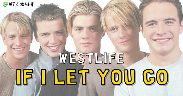 【聽歌學英文】Westlife--If I Let You Go