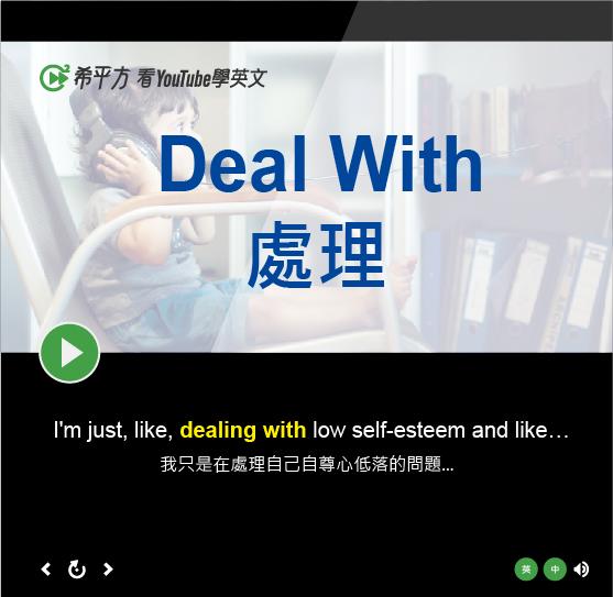 「處理」- Deal With