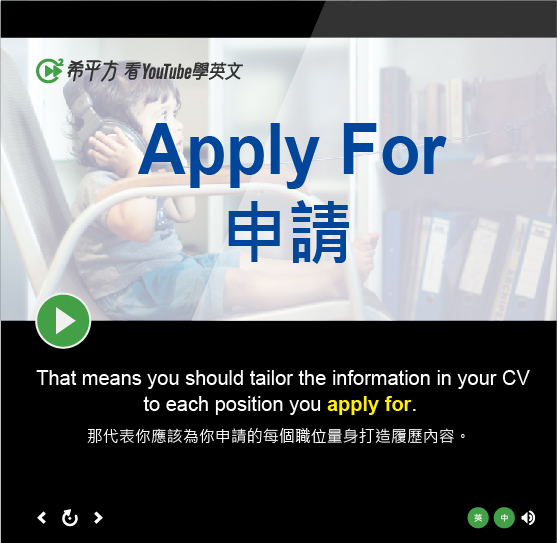 「申請」- Apply For