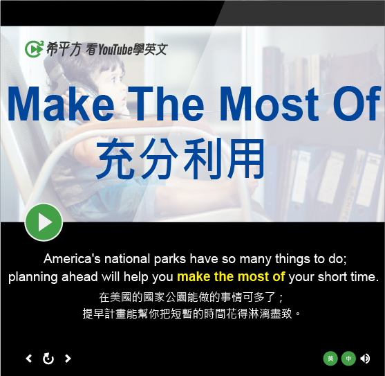 「充分利用」- Make The Most Of