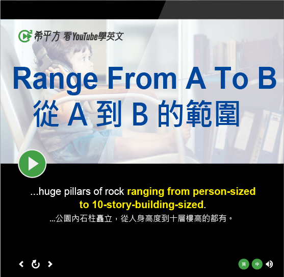 「從 A 到 B 的範圍」- Range From A To B