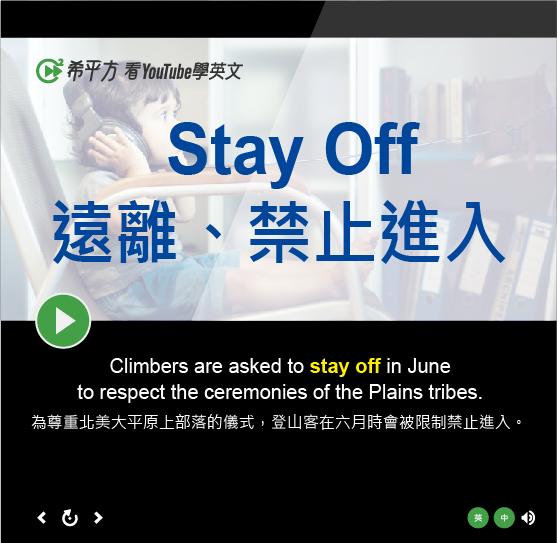 「遠離、禁止進入」- Stay Off