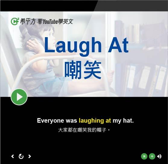 「嘲笑」- Laugh At