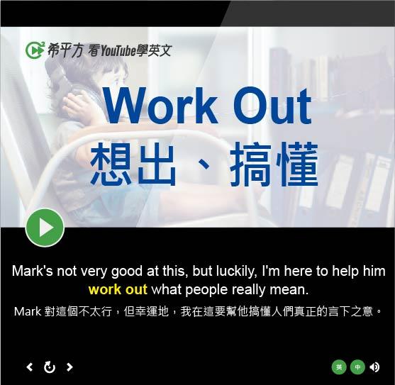 「想出、搞懂」- Work Out