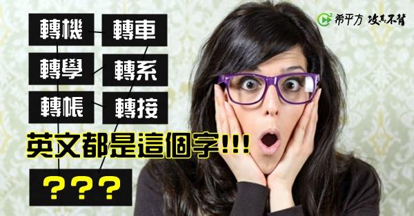 【多益高分達人】轉機 / 轉車 / 轉學 / 轉系 / 轉帳 / 轉接 / 調職,英文都是用這個字!