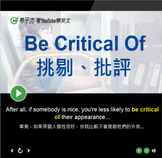 「挑剔、批評」- Be Critical Of