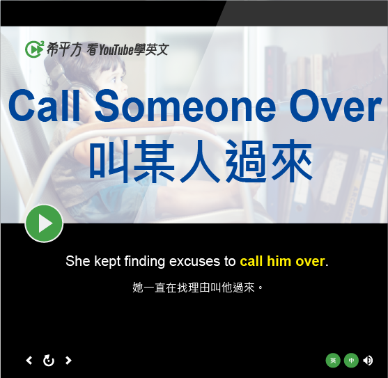 「叫某人過來」- Call Someone Over
