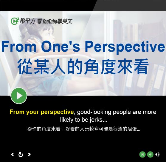 「從某人的角度來看」- From One's Perspective
