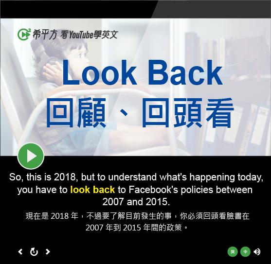 「回顧、回頭看」- Look Back