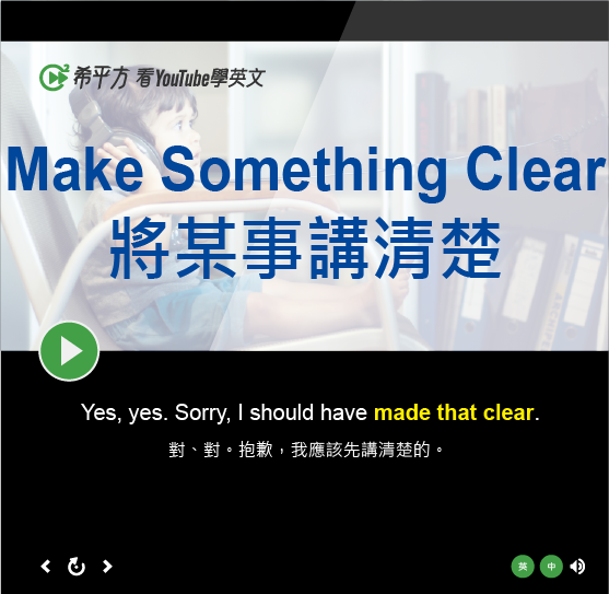 「將某事講清楚」- Make Something Clear