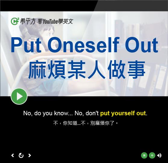 「麻煩某人做事」- Put Oneself Out