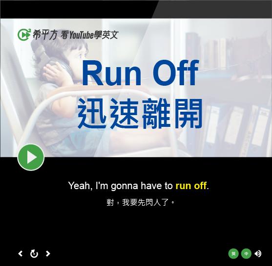 「迅速離開」- Run Off