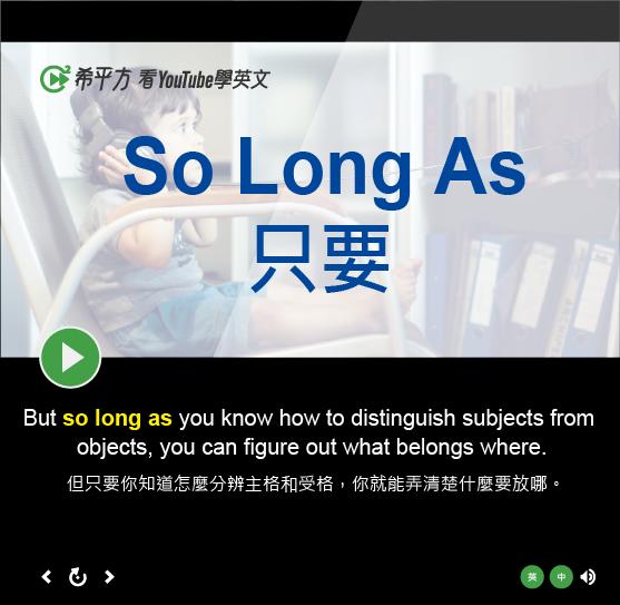「只要」- So Long As