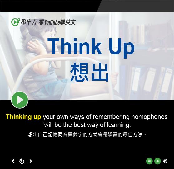 「想出」- Think Up