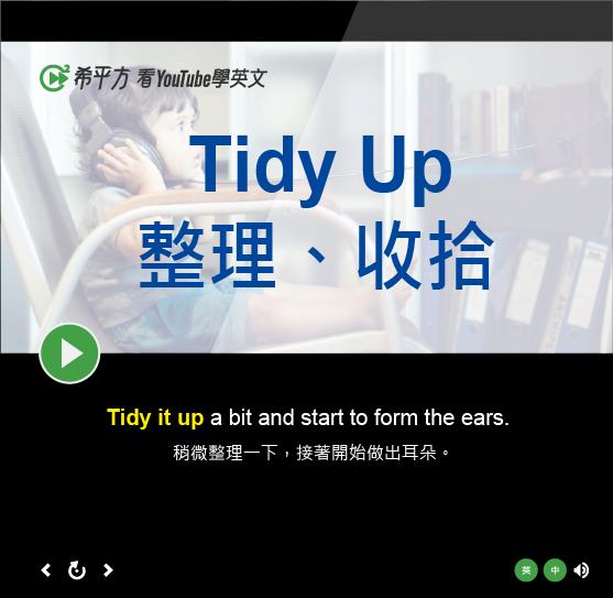 「整理、收拾」- Tidy Up