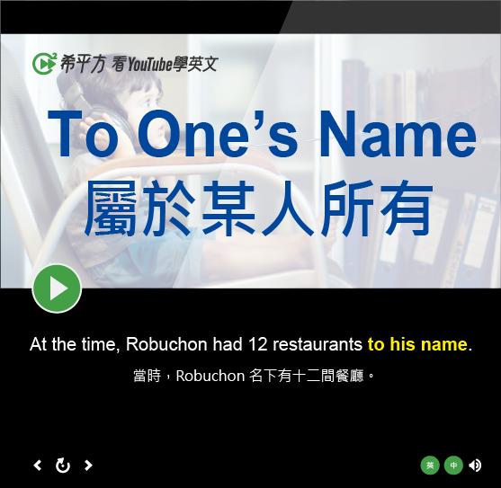 「屬於某人所有」- To One's Name