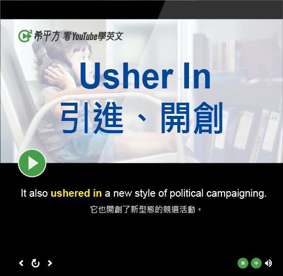 「引進、開創」- Usher In