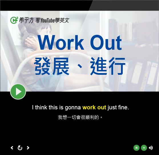 「發展、進行」- Work Out