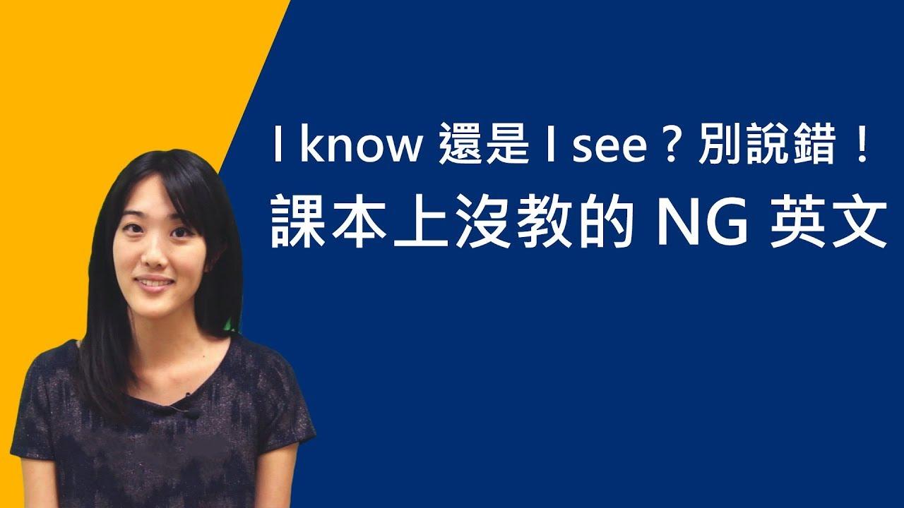 別說錯! 課本上沒教的 NG 英文