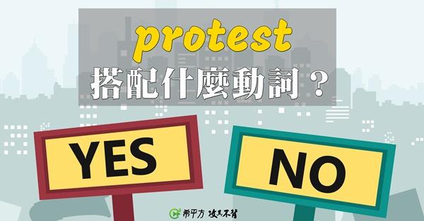 【新聞英語】protest(抗議)可以搭配哪些動詞?