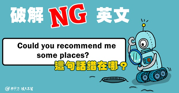【NG 英文】『建議你』、『推薦你』--suggest 和 recommend用法,你會了嗎?