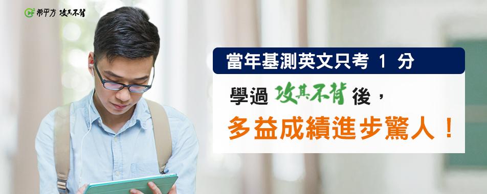 基測英文考 1 分,學過攻其不背後,多益成績「跌破老師眼鏡」