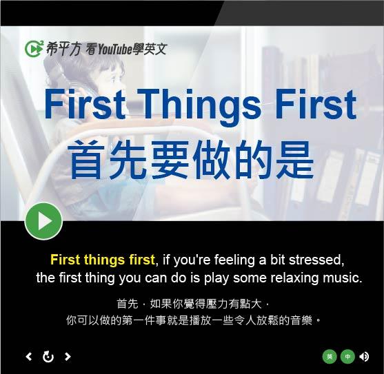 「首先要做的是、最重要的是」- First Things First