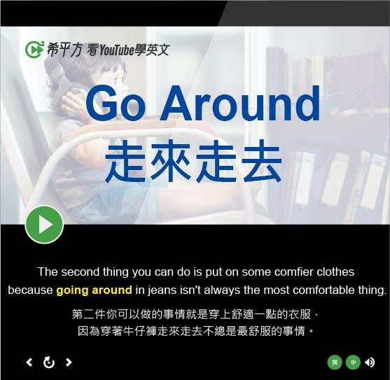 「走來走去」- Go Around