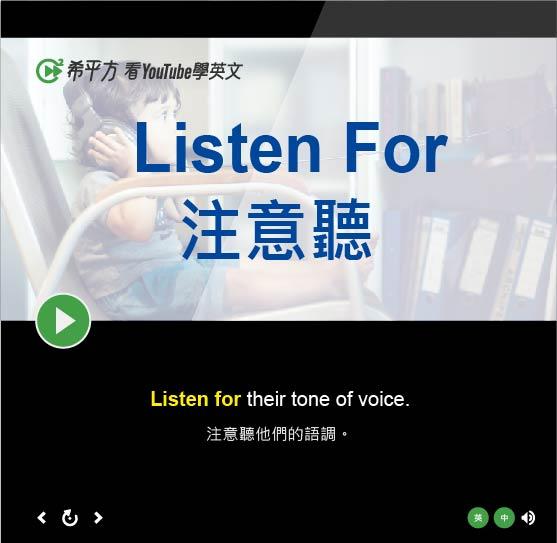「注意聽」- Listen For