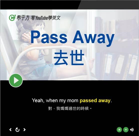 「去世」- Pass Away