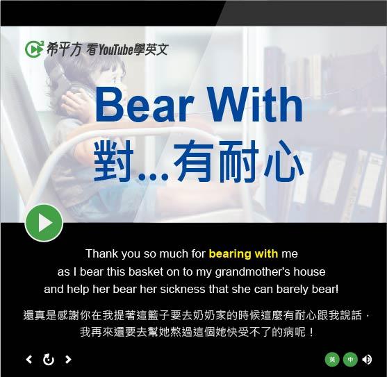 「對...有耐心」- Bear With