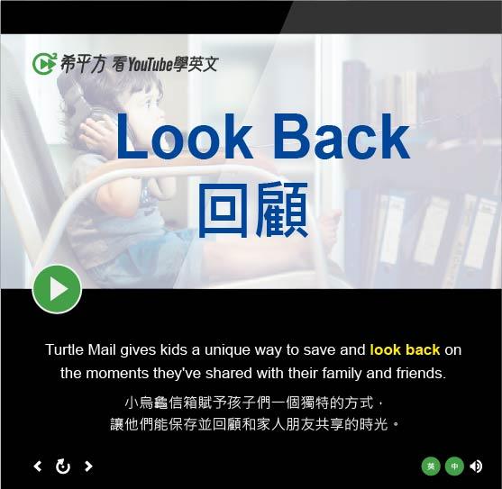 「回顧」- Look Back