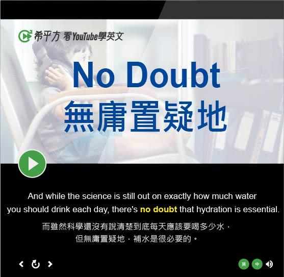「無庸置疑地」- No Doubt