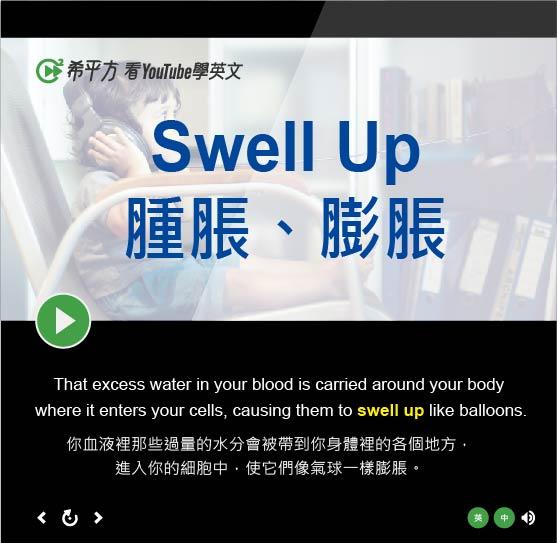「腫脹、膨脹」- Swell Up