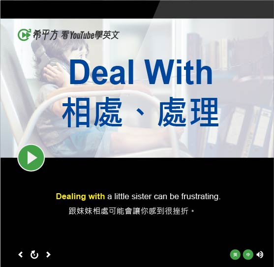 「相處、處理」- Deal With