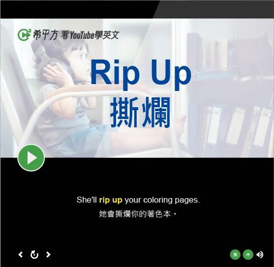 「撕爛」- Rip Up