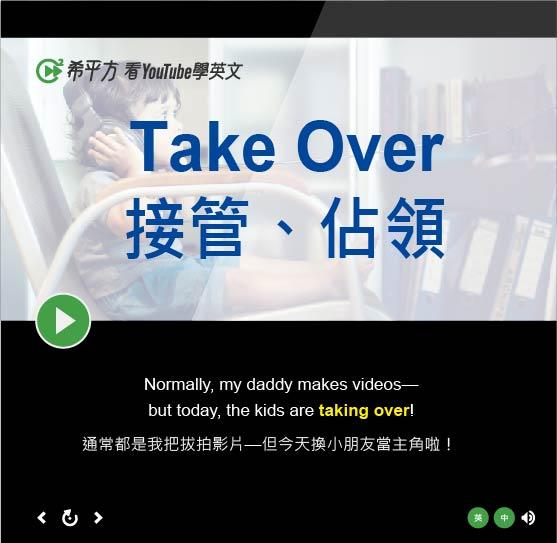 「接管、佔領」- Take Over