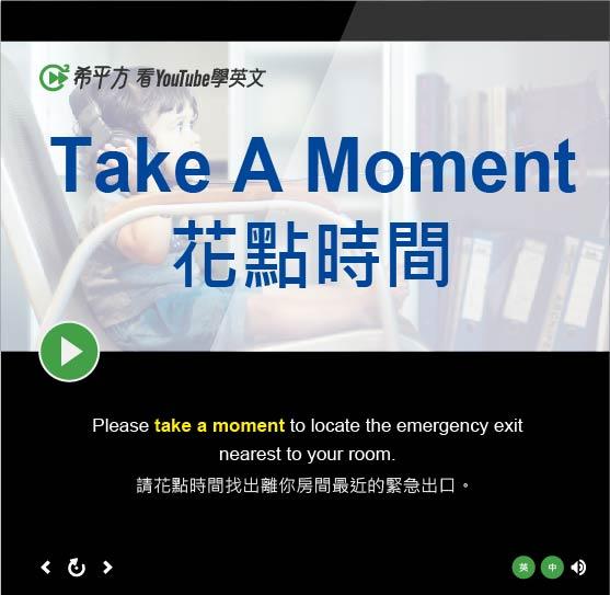 「花點時間」- Take A Moment