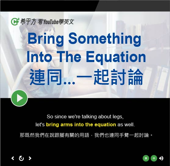 「連同...一起討論」- Bring Something Into The Equation