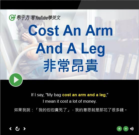 「非常昂貴」- Cost An Arm And A Leg