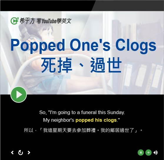「死掉、過世」- Pop One's Clogs