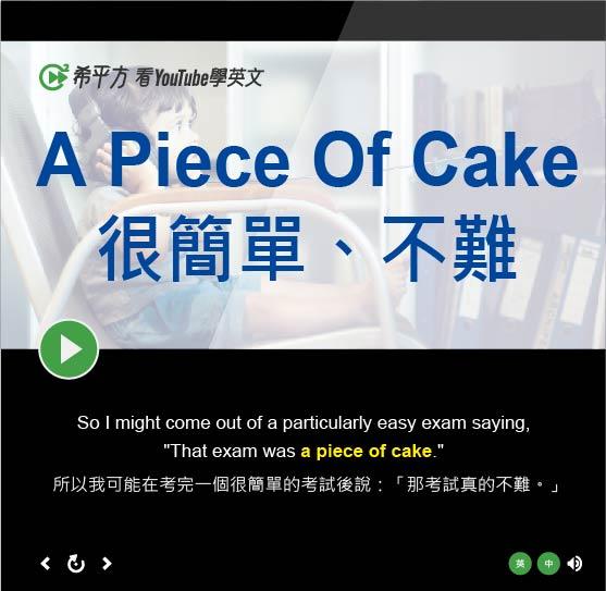 「很簡單、不難」- A Piece Of Cake