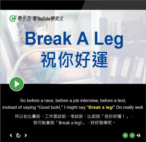 「祝你好運」- Break A Leg